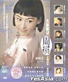 天涯歌女 - 周[王旋] (DVD) (完) (マレーシア版)