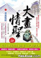 Da Hua Qing Sheng (1 ) Hua Long Dian Jing