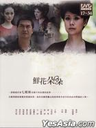 Xian Hua Duo Duo (DVD) (Part II) (End) (Taiwan Version)