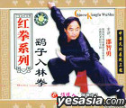 Hong Quan Xi Lie - Yao Zi Ri Lin Quan (VCD) (China Version)