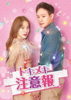 Love Alert (DVD) (Box 2)  (Japan Version)