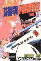 湘南純愛組Vol.3