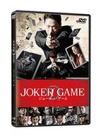Joker Game (DVD) (Normal Edition)(Japan Version)