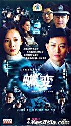 Die Bian (H-DVD) (End) (China Version)