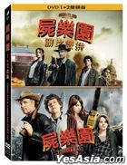 Zombieland 2 Film Collection (DVD) (Taiwan Version)