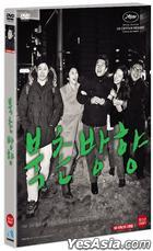 The Day He Arrives (DVD) (Korea Version)