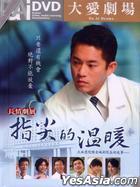Zhi Jian De Wen Nuan (DVD) (End) (Taiwan Version)