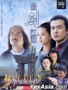Ao Jian Jiang Hu (DVD) (Part 1 & 2) (End) (6-Disc Set) (Taiwan Version)
