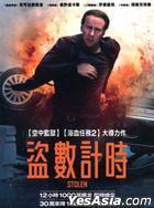 Stolen (2012) (Blu-ray) (Taiwan Version)