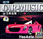 Car Music Liu Xing HI-FI Guan Jun Bang 1 DSD (China Version)