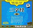 Guo Xue Guan - San Zi Jing 3 (VCD) (China Version)