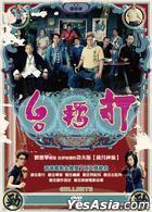 Gallants (DVD) (Taiwan Version)