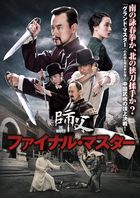 The Final Master (DVD) (Japan Version)