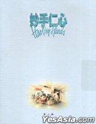 Healing Hands (VCD) (Part II) (End) (TVB Drama)