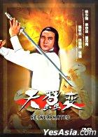 天蚕变 (DVD) (第二辑) (完) (ATV剧集) (香港版)