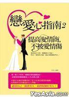 Lian Ai Xin Zhi Nan2 : Ti Gao Ai Qing Shang , Bu Bei Ai Qing Shang