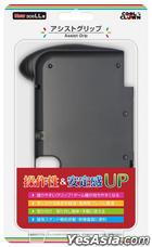 New 3DS LL Assist Grip (日本版)