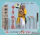 Zhong Guo Qi Men Bing Qi Xi Lie - Dan Shou Shuang Jie Gun (VCD) (China Version)