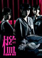 ORI JOSHU REIKA FUKUSHU (Japan Version)