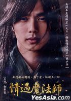 The Magician (2015) (DVD) (Taiwan Version)