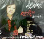 Lim Soo Jeong - Story Of Lover (2CD)