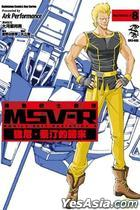 Mobile Suit Gundam MSV-R - The Return of Johnny Ridden (Vol.8)