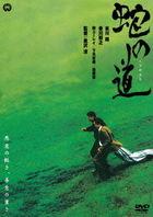 Hebi no Michi  (DVD) (Japan Version)