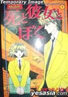 Drama CD Shi to Kanojo to Boku (Japan Version)