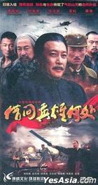 Jie Wen Ying Xiong He Chu (DVD) (End) (China Version)