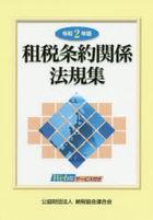 2020 sozei jiyouyaku kankei houkishiyuu
