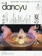 dancyu 06005-09 2020