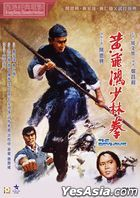 The Skyhawk (1974) (DVD) (2021 Reprint) (Hong Kong Version)