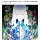 TV 动画  Re:从零开始的异世界生活  2nd Season 原声大碟  (日本版)