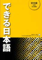 Dekiru Nihongo -Integrated and Intermediate Level of Japanese