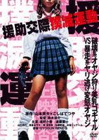 Enjo Kosai Bokumetsu Undo  (DVD) (Special Priced Edition)  (Japan Version)