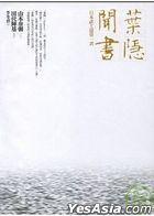 Xie Yin Wen Shu