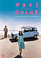 Sayonara Color (DVD) (Japan Version)