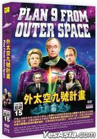Plan 9 from Outer Space (1959) (DVD) (Digital Remastering) (Taiwan Version)