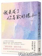 Wo Chang Cheng Le Ni Xi Huan De Yang Zi