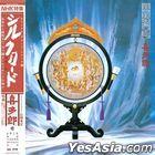 Silk Road (Vinyl LP)