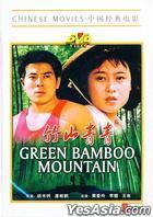 Green Bamboo Mountain (DVD) (China Version)