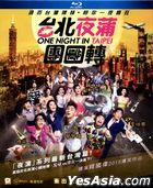 One Night In Taipei (2015) (Blu-ray) (Hong Kong Version)