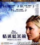 Blue Jasmine (2013) (VCD) (Hong Kong Version)