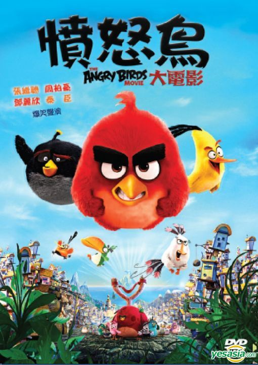 Yesasia The Angry Birds Movie 2016 Dvd Hong Kong Version Dvd John Cohen Fergal Reilly Intercontinental Video Hk Western World Movies Videos Free Shipping