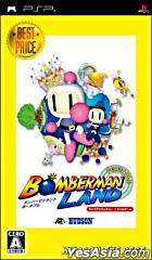 炸彈人 Bomberman Land Portable (廉價版) (日本版)