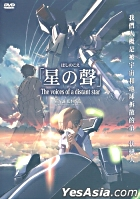 The Voices Of A Distant Star (2003) (DVD) (Hong Kong Version)