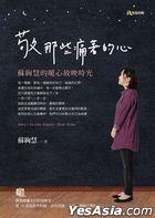 Jing Na Xie Tong Zhu De Xin : Su Xuan Hui De Nuan Xin Fang Ying Shi Guang