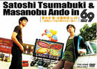 Tsumabuki Satoshi and Andou Masanobu in 69 (Japan Version)
