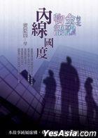 Tai Bei Jin Rong Wu Yu : Nei Xian Guo Du