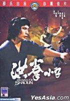 Disciples Of Shaolin (DVD) (Hong Kong Version)
